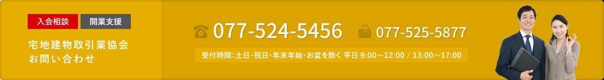 【入会相談・開業支援】宅地建物取引業協会お問い合わせ